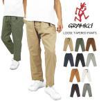 GRAMICCI グラミチ ルーズテーパードパンツ メンズ クライミングパンツ アンクル丈 9分丈 ルーズ 9001-56J 裾上げ不可 送料無料 ポイント10倍