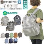 anello - anello アネロ リュックサック ハンドル付き スウェット&デニム 口金入り メンズ レディース AT-B0931 AT-B0911A SALE 送料無料 正規品