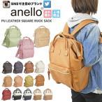 anello - anello アネロ リュックサック 合皮レザー 口金入り マザースリュック メンズ レディース AT-B1211 SALE 送料無料 正規品