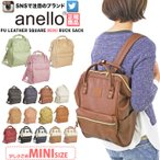 anello - anello アネロ ミニリュックサック 合皮レザー 口金入り マザースリュック メンズ レディース AT-B1212 SALE 送料無料 正規品