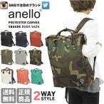 (セール価格/送料無料)anello アネロ 2WAY スクエアリュックサック トートバッグ ポリキャンバス マザーズリュック anelloリュックAT-B1228