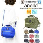 anello - anello アネロ ミニボストンバッグ 2WAY 杢調 スクエア型 ミニショルダーバッグ AT-C1223 ミニサイズ メンズ レディース SALE 送料無料 正規品