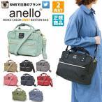 anello - anello アネロ ボストンバッグ 2WAY 杢調 スクエア型 ショルダーバッグ レギュラーサイズ レディース AT-C1224 SALE 送料無料 正規品