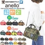 anello - anello アネロ ミニショルダーバッグ 口金 2WAY ミニボストンバッグ ミニサイズ ショルダー付き がま口 AT-H0851 SALE 送料無料 正規品