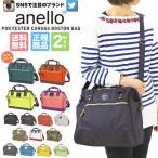 anello - anello アネロ ショルダーバッグ 口金入り 2WAY ボストンバッグ メンズ レディース マザーズバッグ AT-H0852 SALE 送料無料 正規品