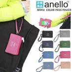 anello - anello アネロ 高密度杢調リール付パスポーチ 定期入れ パスケース コインケース ICカード入れ 小銭入れ ミニポーチ AU-H1159 SALE ゆうパケット2点まで送料無料