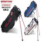 (ポイント10倍/送料無料)ブリーフィング CR-2 BRF323219 ゴルフバッグ BRIEFING
