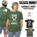 【SALE★26%OFF】Tシャツ メンズ BEARSオリジナル 半袖Tシャツ BEARS BASEBALL BT007H