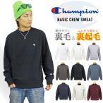 (選べる裏地&XS〜XXLまでございます/セール価格/送料無料)チャンピオン クルーネック スウェット 裏毛 & 裏起毛 C3-C019 C3-C024 Champion