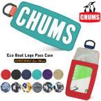 チャムス CHUMS エコボートロゴパスケース 定期入れ カードケース CH602932 CH60-2932 ゆうパケット5点まで送料無料