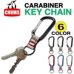 CHUMS チャムス キーキーパーカラビナ Key Keeper Carabiner CH61-0081 キーホルダー アクセサリー 3点までゆうパケット可能
