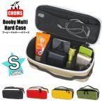 CHUMS チャムス ブービー マルチハードケース Sサイズ 小物ケース アウトドア用品 弁当箱 カメラ Booby Multi Hard Case CH62-1204 CH621204