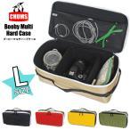 CHUMS チャムス ブービー マルチハードケース Lサイズ 収納ケース アウトドア用品 キャンプ 野外フェス ツールバッグ Booby Multi Hard Case CH62-1087