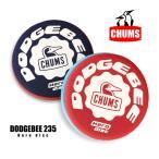 チャムス CHUMS ドッヂビー 235 フライングディスク フリスビー ドッチビー ドッジビー アウトドア キャンプ CH621025 CH62-1025