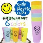 スマイル カラフルプラスチックカップ SMILEY CUPS プラカップ コップ タンブラー okutani オクタニ I06 SALE ミルキーカラー6色セット SALE