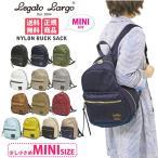 (送料無料/セール価格)レガートラルゴ リュック Legato Largo 高密度ナイロン ミニリュックサック LH-B1027