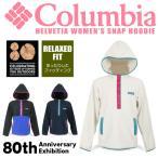 Columbia 80周年 レディース ヘルヴェティアウィメンズスナップフーディー アノラックジャケット プルオーバー パーカー PL3062 送料無料