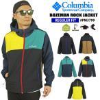 Columbia �����ӥ� �ܡ����ޥ��å����㥱�å� �ޥ���ƥ�ѡ����� �ʥ���㥱�å�  Bozeman Rock Jacket PM3386 SALE ����̵��