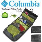 Columbia コロンビア スターレンジフォルディングポーチ PU2198 Star Range Folding Pouch 撥水 オムニシールド トラベルポーチ ゆうパケット1点まで送料無料