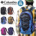 Columbia コロンビア  バックパック リュックサック レインカバー付き キャッスルロック 25L 登山 トレッキング ハイキング PU8034 SALE 送料無料