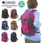 (セール価格/送料無料)Columbia コロンビア レインカバー付き キャッスルロック 20L バックパック PU8035