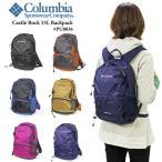 (セール価格/送料無料)Columbia コロンビア レインカバー付き キャッスルロック 15L バックパック PU8036