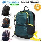 (セール価格)Columbia コロンビア レインカバー付き キャッスルロック 15L バックパック PU9708 リュックサック 登山 トレッキング 山登り ハイキング