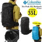(セール価格/送料無料)Columbia コロンビア レインカバー付き イーティーオーピーク35L バックパック PU9809 リュックサック