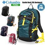 (セール価格/送料無料)Columbia コロンビア レインカバー付き キャッスルロック 20L バックパック PU9862 リュック