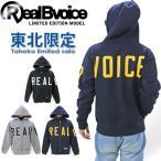 (東北限定販売)(別注モデル)(送料無料)RealBvoice ロゴプリント 裏起毛 ジップアップ パーカー SK2-07M