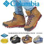 ショッピングトレッキングシューズ コロンビア 靴 Columbia カラサワ2プラス オムニテック トレッキングシューズ  アウトドア スニーカー 防水透湿 ヴィブラムソール YU3926  送料無料