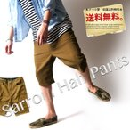 ショッピングショートパンツ ハーフパンツ ショートパンツ メンズ サルエルパンツ チノパン ストレッチ 短パン 半ズボン ベージュ