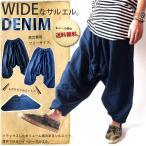 サルエルパンツ メンズ デニム ワイドパンツ ヨガ タイパンツ ダンス レディース クロップドパンツ 衣装 メール便 送料無料