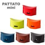 PATATTO mini パタットミニ 携帯折りたたみチェア 椅子 軽量 防災