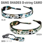 DANG SHADES ダンシェーズ D-STRING CAMO サングラス ストラップ vidgst00003 正規販売店