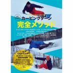 Yahoo!BEATNUTSよくわかるカービングターン完全メソッド+CEP CUP 第4回フリースタイル最速王者決定戦 スノーボード DVD