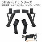 DJI MAVIC PRO シリーズ用 Sunnylife LANDING GEAR 着陸装置 スタビライザー ランディング ギア DJIパーツ