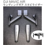 DJI MAVIC AIR用 PGYTECH LANDING GEAR ランディング ギア スタビライザー 拡張 DJIパーツ