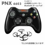 TELLO 対応コントローラー 送信機 PNX 6603 iPhone装着モデル iOS専用コントローラー Bluetooth ゲームパッド