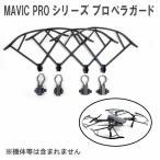 DJI MAVIC PRO シリーズ用 プロペラガード ドローンバンパー GRAY DJIパーツ MAVIC PROパーツ DJI Mavic Pr
