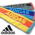 adidas アディダス スポーツタオル マフラータオル ジョギング マラソン 部活 綿100%