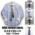 卒業式 スーツ 男の子 シャツ ...