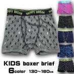 キッズ 男の子 下着 ボクサーパンツ ドット 迷彩 パンツ 小学生 子供下着 男児
