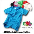 キッズ  Tシャツ 半袖 コットン100% FRUIT OF THE LOOMキッズカラー無地Tシャツ 運動会