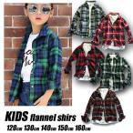 子供服 男の子 シャツ チェックネルシャツ 120 130 140 150 160cm