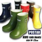 長靴 キッズ レインブーツ 子供 ジュニア 男の子 女の子 レインシューズ 梅雨 雨靴 21cm 22cm 23cm
