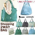 ショッピングバッグ 2WAYFARG&FORM MOZエルク全5色 お買い物バッグ エコバッグ メール便可