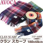 スカーフ AVOCA アボカ CLAN SCARVES クラン アヴォカ 180×48cm