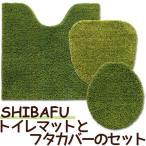 トイレマットとフタカバーのセット SHIBAFU シバフオカトー OKATO