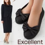 携帯スリッパ(ポーチ付きルームシューズ) モアレリボン エクセレント(浅履き) 黒・ベージュ